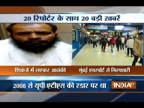 Top 20 Reporter | 17th July, 2017 ( Part 3 ) - India TV
