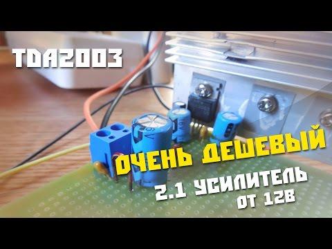 Унч на tda7294 2 стерео печатная плата