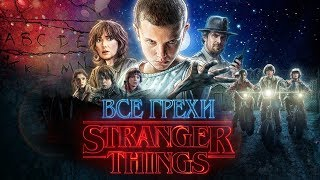 "Все грехи 1 сезона ""Stranger Things"" (Очень странные дела 