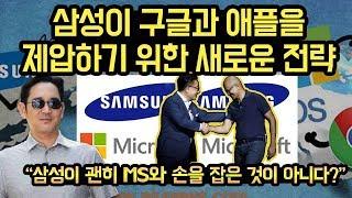 """삼성이 마이크로소프트와 손을 잡은 진짜 이유, """"가장 친해보이는 이 거대기업을 잡기 위해서?"""""""