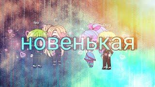 """Сериал """"новенькая"""" (1серия 1сезон)😋😋😋😍😘"""