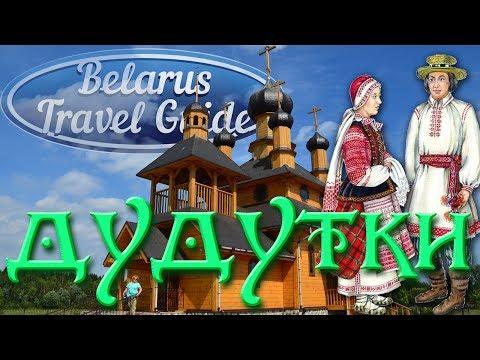 ДУДУТКИ Музей народных ремесел Belarus Travel Guide