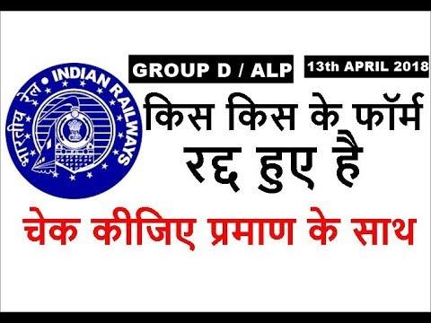 Railway Exam Preparation in Hindi ||  GROUP D || GROUP C || RPF || 2018