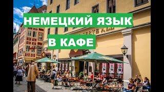 Аудиоуроки немецкого, урок 23 посещение кафе