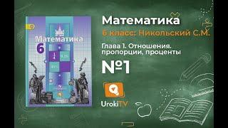 Задание №1 - Математика 6 класс (Никольский С.М., Потапов М.К.)