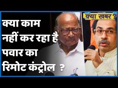 क्या Maharashtra की राजनीति में नहीं काम कर रहा है Sharad Pawar का Remote Control ?   ABP Uncut