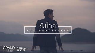 """TEASER เพลง """" ยังไกล """" เพลงใหม่จาก Boy Peacemaker เร็วๆนี้"""