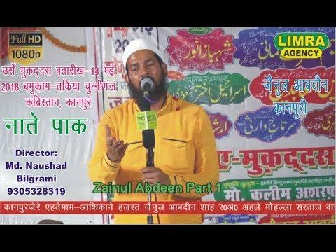 Zainul Abdeen Kanpuri Part 1, 14, May 2018 Chunniganj Kanpur HD India