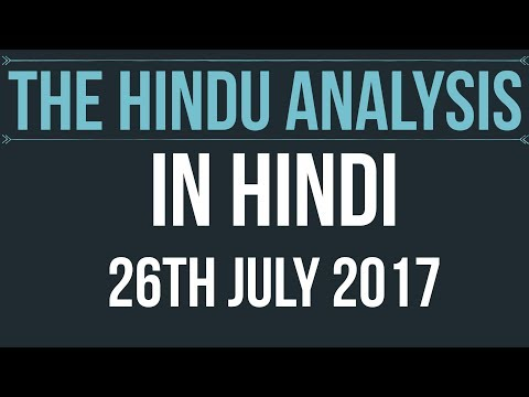 26 July 2017-The Hindu Editorial News Paper Analysis- [UPSC/ PCS/ SSC/ RBI Grade B/ IBPS]
