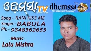 RANI KISS ME   dhemssa tv app