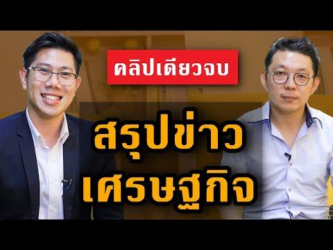อัพเดตข่าว เศรษฐกิจโลก บาทไทยแข็ง ประเทศเล็กๆกำลังเเย่ x คุยการเงินกับที