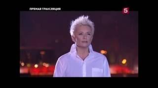 Диана Арбенина - Есть только миг (Алые паруса 2016)(25.06.2016., 2016-06-26T05:42:14.000Z)