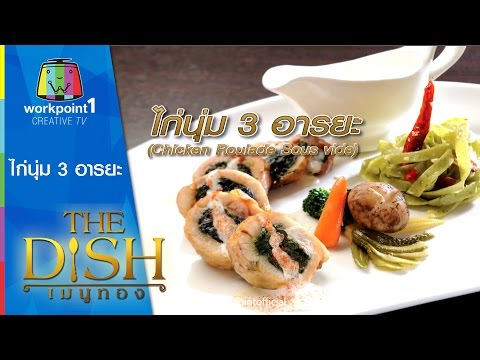 The Dish เมนูทอง_6 เม.ย. 58 (ไก่นุ่ม 3 อารยะ) Full HD