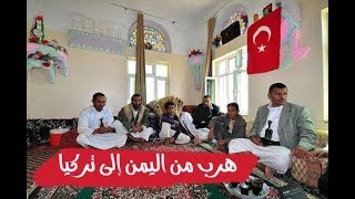 قصة يمني في تركيا نقلا عن الدكتور الهذلي