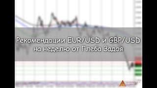 Рекомендации на неделю 5 июня - 9 июня. EUR/USD и GBP/USD