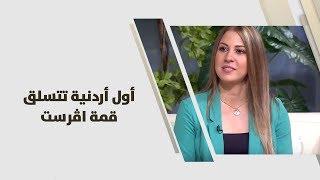 دولورس الشلة - أول أردنية تتسلق قمة اڤرست - ابداع