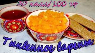 ТЫКВЕННОЕ ВАРЕНЬЕ/ ТЫКВЕННЫЙ ДЖЕМ - ВСЕГО 30 КАЛЛ/100 ГР!!!