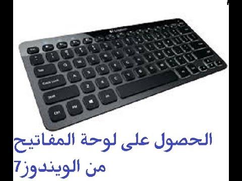 تنزيل لوحة المفاتيح على سطح المكتب بدون اي برنامج Youtube