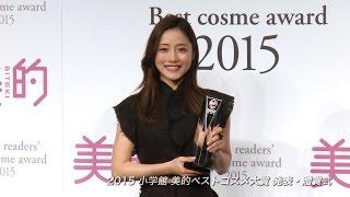 「2015美的ベストコスメ大賞」授賞式が都内にて開催され、『美的』(小学...