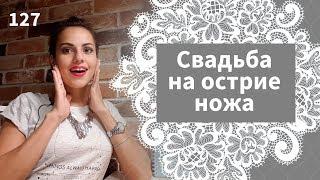 127 - Свадьба на острие ножа / Стрим / Ирина Корнева Онлайн