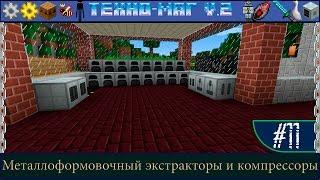 LP ► Minecraft ► [ТЕХНО-МАГ V2.0] Сезон №2 E11 - Металлоформовочный, экстракторы и компрессоры