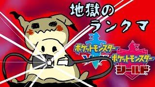 【ポケモン剣盾】切断で勝敗を無効にできるオンラインランクバトル!?【vtuber】