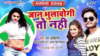 #Yaar Akhilesh का सबसे हिट Song I जान भुलाओगी तो नहीं I Jaan Bhulaogi To Nahi 2020 Bhojpuri Song