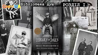 БІБЛІОТЕКА ДУШ аудіокнига українською 1 розділ