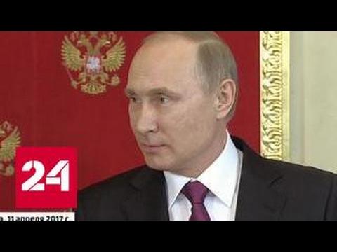 Путин посмеялся над