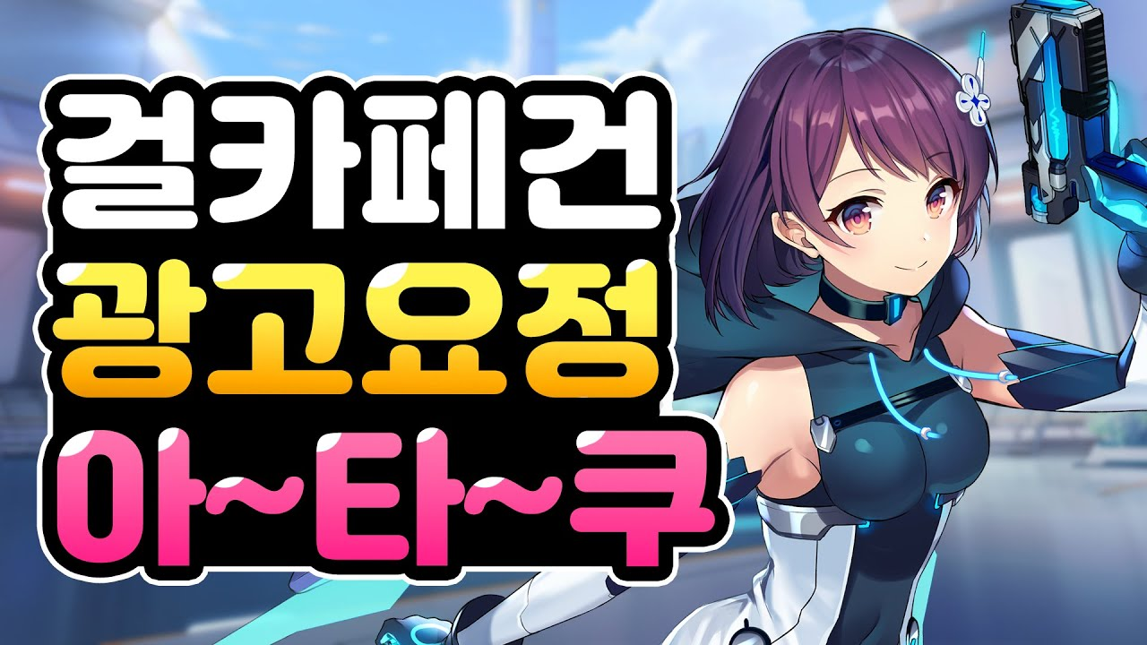 [걸카페건] 게임 일타 강사 아타쿠의 초보자 가이드