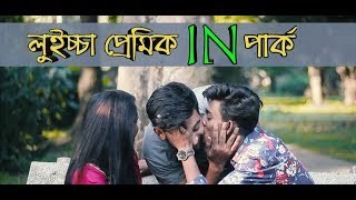 Bangla Funny Video | লুইচ্চা প্রেমিক IN পার্ক | Bangla Funny Video 2018 | Bengali Squad