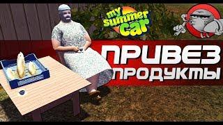 My Summer Car - ПРИВЕЗ БАБУЛЕ ПРОДУКТЫ