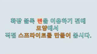 13.[동서대SW중심대학] 스크래치 기초_ 악기확장기능…