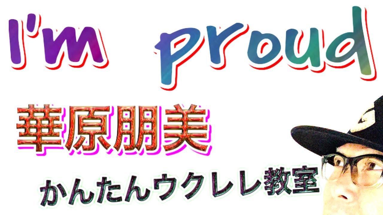 I'm proud / 華原朋美【ウクレレ 超かんたん版 コード&レッスン付】 #GAZZLELE