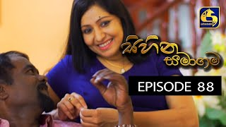 SIHINA SAMAGAMA Episode 88 ||''සිහින සමාගම'' ||  01st October 2020 Thumbnail