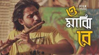 O Majhi Re   ও মাঝি রে   Saikat Bera   Folk Studio   Bangla New Song 2019  