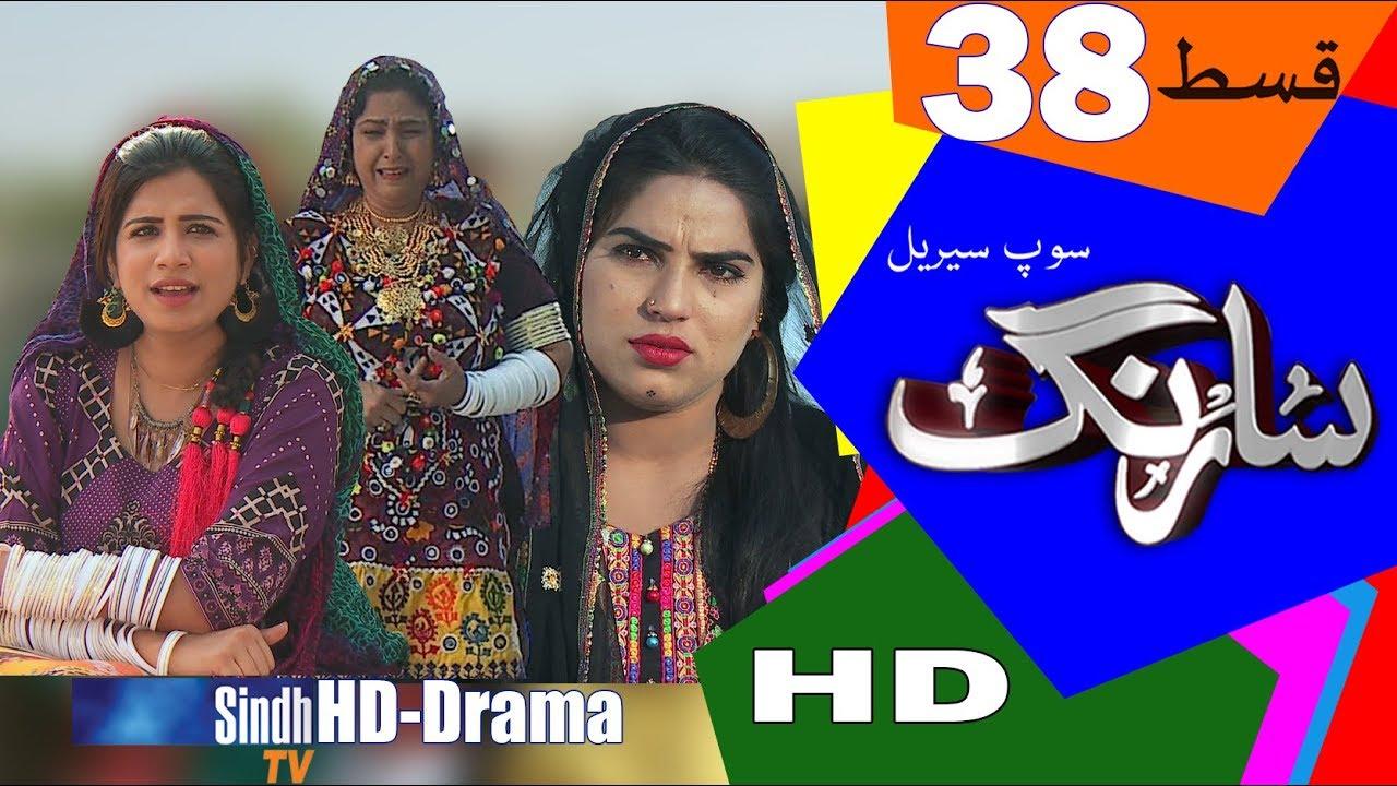 Download Sarang Ep 38 | Sindh TV Soap Serial | HD 1080p |  SindhTVHD Drama