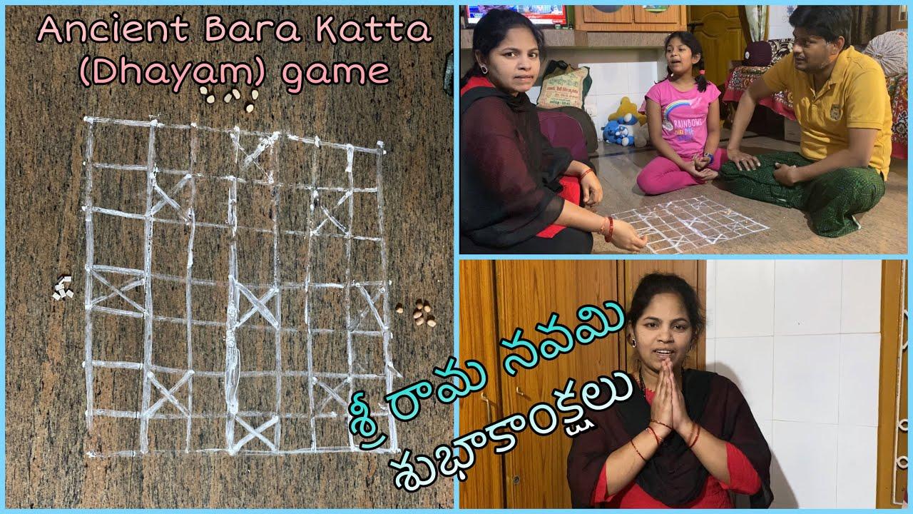 Download #BAARA KATTA(DHAYAM) బారా కట్ట Our childhood game with English subtitles Village game with rules