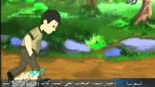 Arabische Karikatur für Kinder: Adab Az Ziyarah