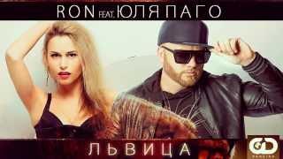 Ron & Юля Паго - Львица (Премьера 2015)