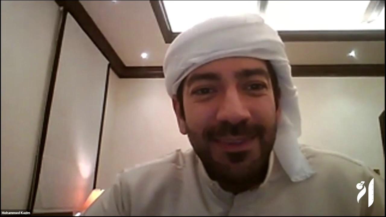 لقاء الثراء الثقافي في البلدان العربية   محمد كاظم   مجتمع آن Aan Community