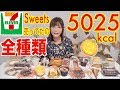【MUKBANG】 [PART 1] All 7-Eleven's Types OF Sweets!!! Halloween, Fall Themes..Etc! 5025kcal[Use CC]
