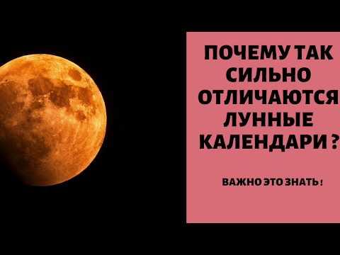 Почему лунные календари такие разные ? ВЫ ЗАПУТАЛИСЬ И НЕ ВЕРИТЕ ?