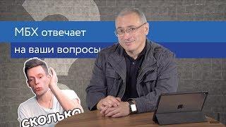 Ходорковский про свою зарплату, бизнес в Крыму и усы | Ответы на вопросы | 14+