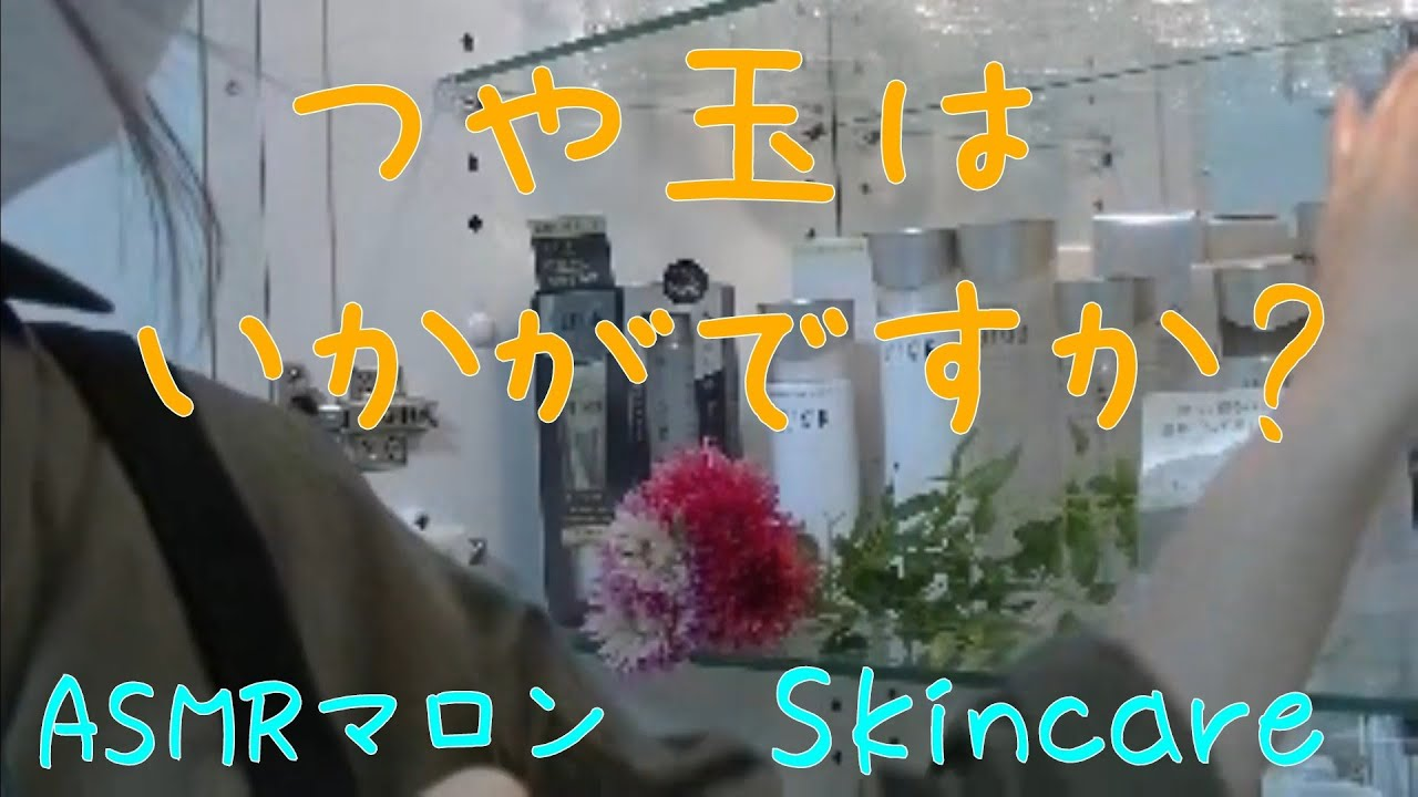 【ASMR】つや玉サロンへようこそ♪/Welcome to Tsuyatama Salon/Care for the Skin