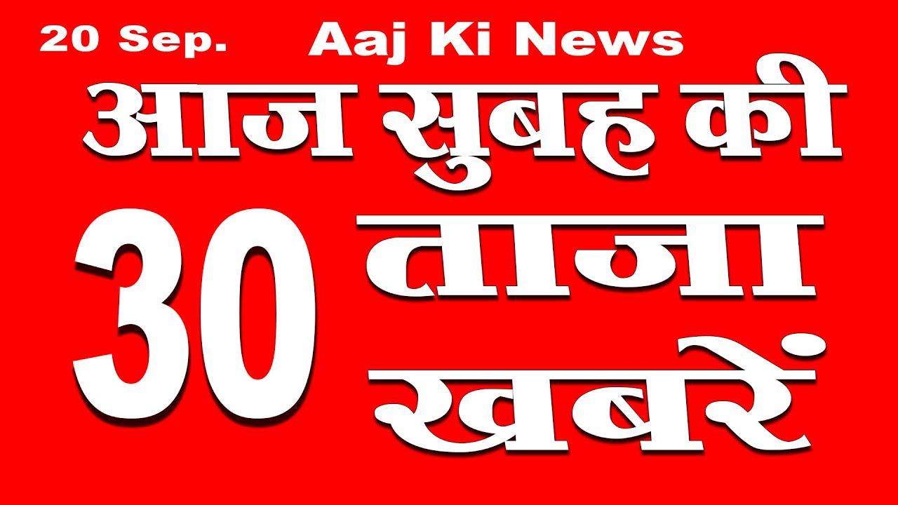 Mukhya Samachar | सुबह की 30 ताजा खबरें | morning news | aaj ki news | taja khabar | mobile news 24.