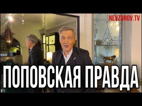 Невзоров. Поповская правда. РПЦ и советы голодающим.