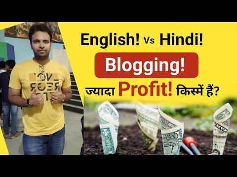Hindi Vs English Blogging Which is More Profitable?