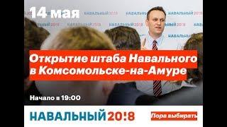Открытие штаба Алексея Навального в Комсомольске-на-Амуре