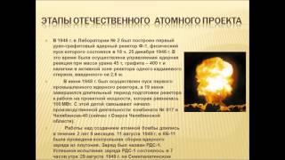 атомная энергетика презентация по физике 9 класс
